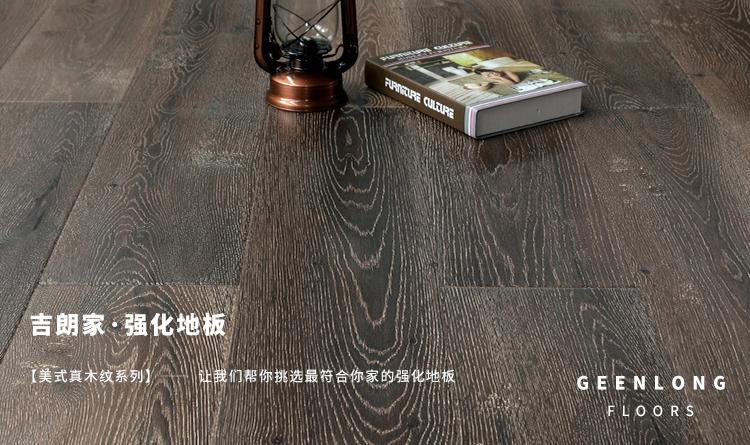 美式真木纹.jpg